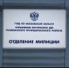 Отделения полиции в Сковородино